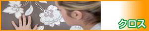 リフォームクロス(壁紙)張替
